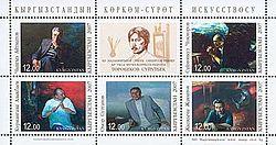 Кыргызстандын почта маркалары, 2007-жыл: Айтматов, Чокморов, Азыкбаев, Султанов, Жакыпов