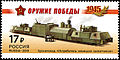 Stamp of Russia 2015 No 1942 Armoured train Istrebitel Nemetskikh Zakhvatchikov.jpg
