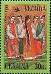 Stamp of Ukraine s241.jpg