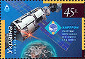 Stamp of Ukraine s573.jpg