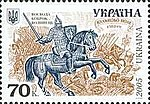Stamp of Ukraine s687.jpg