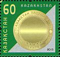 Stamps of Kazakhstan, 2013-53.jpg