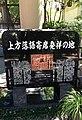 Stone monument to the birthplace of Kamigatarkugo.jpg