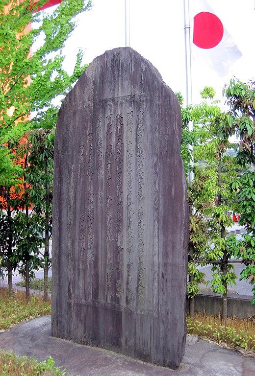 吉田松陰山河襟帯詩碑、京都府立図書館前、京都市左京区 Wikipediaより