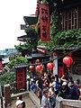 TW 台灣 Taiwan 新北市 New Taipei 瑞芳區 Ruifang District 九份老街 Jiufen Old Street August 2019 SSG 52.jpg