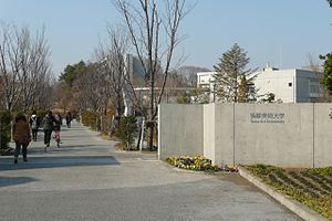 Tama Art University - Hachioji Campus