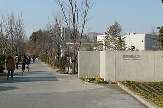 Tama Art University - Hachioji Campus