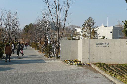 Tama Art University Tokyo Hachioji Campus 2012