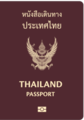 Thai Passport version 3 released 2020-2021 cover.png