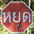 Thailand Traffic-signs Regulatory-sign-01a.jpg