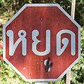 Thailand Traffic-signs Regulatory-sign-01a.jpg