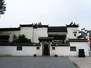 The House for the Family of Cheng in Tunxi 05 2013-04.jpg