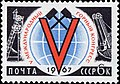 "The Soviet Union 1967 CPA 3473 stamp (5th International Mining Congress (10–15.07, Moscow). Emblem Globe, Crossed Hammers and ""V"". Pile Driver and Mining Excavator) small resolution.jpg"