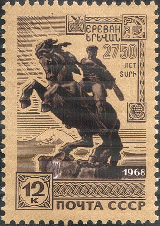 Armenian Soviet Socialist Republic - A stamp issued in 1968, commemorating the 2,750 anniversary of the founding of Yerevan, and with the image of the statue of the popular folk figure Sasuntsi David.