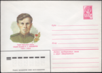 The Soviet Union 1982 Illustrated stamped envelope Lapkin 82-110(15496)face(Pyotr Ponomaryov).png