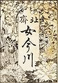 Title page is decorated with a lot of flowers, for example, cherry blossoms,chrysantemen, peony and iris.jpg