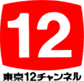 Tokyo Channel 12 logo.png