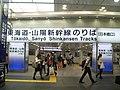 Tokyo station Tokaido Shinkansen Nihonbashi gate wicket.jpg