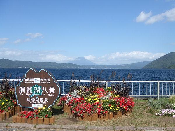 支笏洞爺国立公園 - Wikipedia