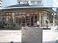 Tully's Coffee - panoramio - kcomiida.jpg