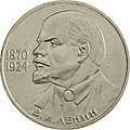USSR-1985-1ruble-CuNi-Lenin115-b.jpg