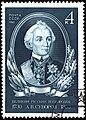 USSR stamp A.V.Suvorov 1980 4k.jpg