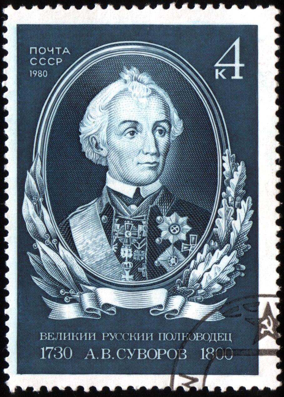 USSR stamp A.V.Suvorov 1980 4k