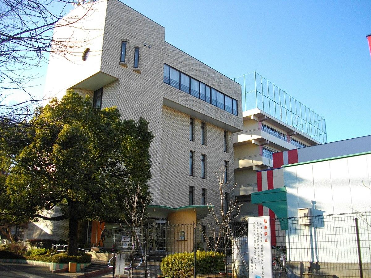 浦和 学院 専門 学校 入試日程と試験内容 浦和学院専門学校 看護学科