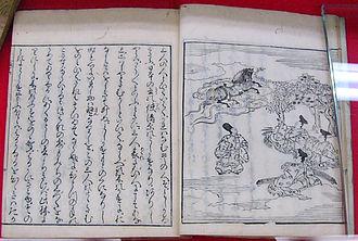 Utsubo Monogatari - 1809 edition