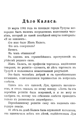 ... Doroshevich-Collection of Works. Volume IX. Court Essays-10.png