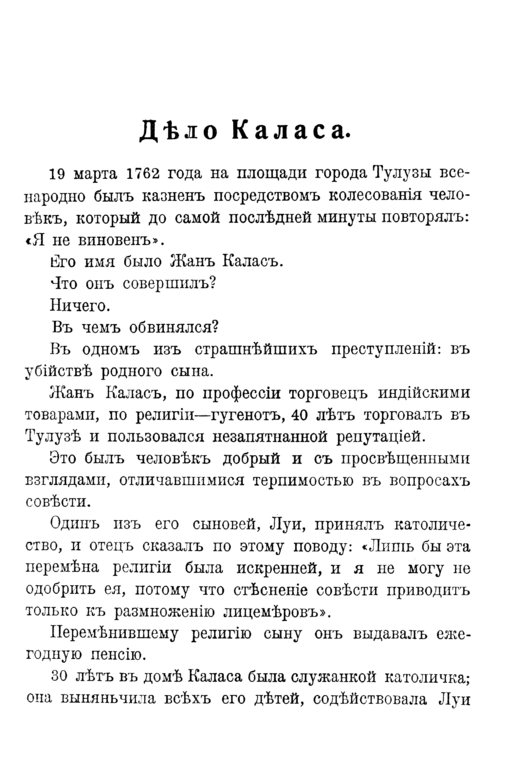 ... Doroshevich-Collection of Works. Volume IX. Court Essays-238.png