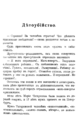 V.M. Doroshevich-Collection of Works. Volume IX. Court Essays-37.png
