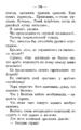 V.M. Doroshevich-East and War-194.png