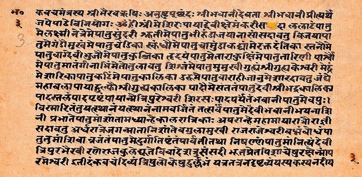 Varaha Purana - Wikipedia