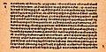 Varaha Purana, Sanskrit, Devanagari.jpg