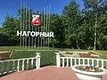 Varshavskoye Highway 3-87, Moscow - 8469.jpg