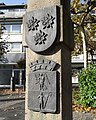 Viersen Remigiusplatz Wappenstele Kanew Viersen 8093 201710.jpg