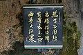 Vietnam, Hue, Imperial City of Hue, Chinese inscriptions.jpg
