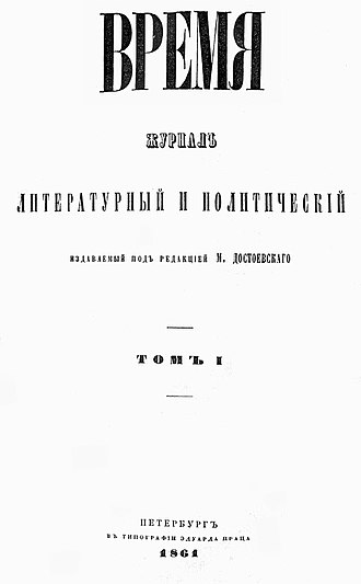 Vremya (magazine) - First edition title page, 1861.