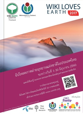 Wiki Loves Earth 2017 in Thailand Poster.pdf
