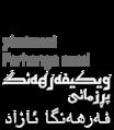 Wiktionary-logo-ku.png