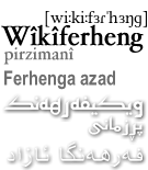 Wiktionary-logo-ku