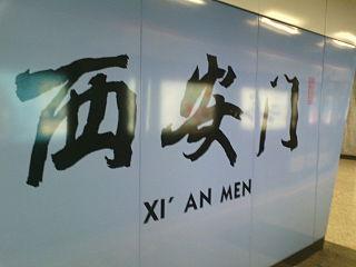 Xianmen station Nanjing Metro station