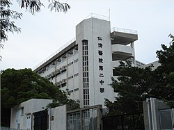 Yan Chai Hospital No 2 Secondary School (Tuen Mun, New Territories, Hong Kong).jpg