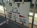 Yusu Station Sign 2.jpg