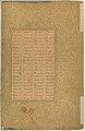 """Shaikh San'an beneath the Window of the Christian Maiden"", Folio18r from a Mantiq al-tair (Language of the Birds) MET DP247739.jpg"