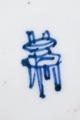 Östasiatisk keramik. Stämpel på tallrik - Hallwylska museet - 95763.tif