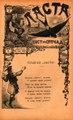Časopis Lasta (1894) broj 6.pdf