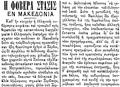 Εμπρός 1896-11-25 fragment.png