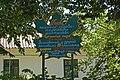 Інформаційна табличка парку в Сутисках P1150011.jpg